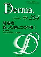 紅皮症 迷った時にこの1冊! (MB Derma(デルマ))
