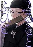 ふることふひと 1巻 (マッグガーデンコミックスavarusシリーズ)