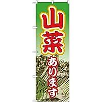 【2枚セット】のぼり 山菜あります YN-1576 のぼり 看板 ポスター タペストリー 集客 [並行輸入品]