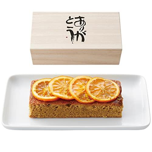 相田みつをパッケージ ありがとうの気持ちが伝わるパウンドケーキのギフト(アールグレイ&オレンジ)木箱 引出物 引菓子 内祝 母の日 焼き菓子 プレゼント ホワイトデー