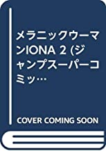 メラニックウーマンIONA 2 (ジャンプスーパーコミックス)