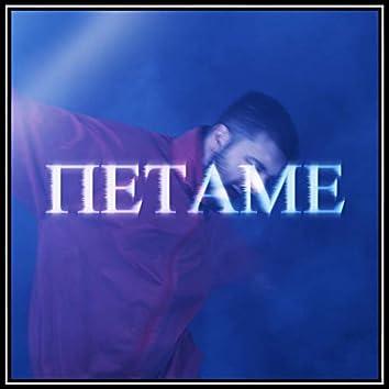 Petame