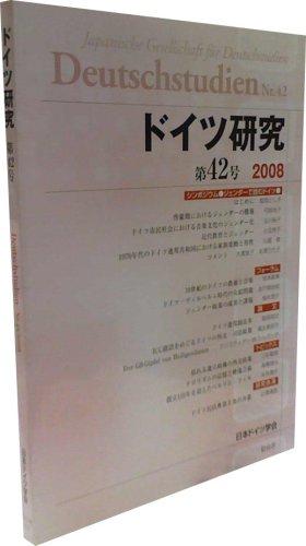 ドイツ研究 42号(2008)の詳細を見る