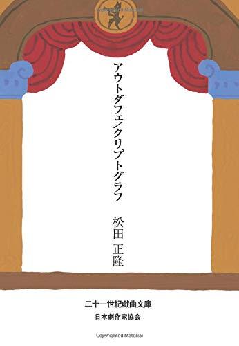 アウトダフェ/クリプトグラフ (二十一世紀戯曲文庫)の詳細を見る