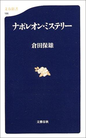 ナポレオン・ミステリー (文春新書)