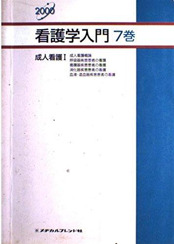 看護学入門 2000年度版 7巻 成人看護 1