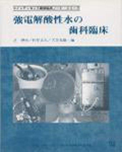 強電解酸性水の歯科臨床 (クインテッセンス最新臨床ノート・シリーズ)の詳細を見る