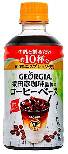 ジョージア  ヨーロピアン コーヒーベース 甘さひかえめ ケース340g×24 [9404]