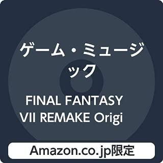 【Amazon.co.jp限定】FINAL FANTASY VII REMAKE Original Soundtrack ~Special edit version~(初回生産限定盤)(ミニメモ帳付)