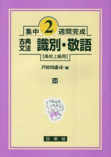 古典文法識別・敬語―高校上級用 (集中2週間完成 (54))