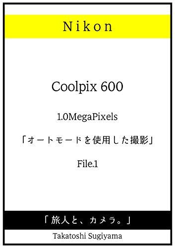 「 旅人と、カメラ。」 Nikon Coolpix 600「オートモードを使用した撮影」 File.1 「 旅人と、カメラ。」Nikon Coolpix 600