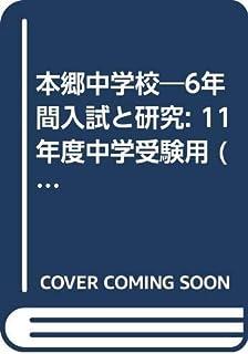 本郷中学校―6年間入試と研究: 11年度中学受験用 (42)