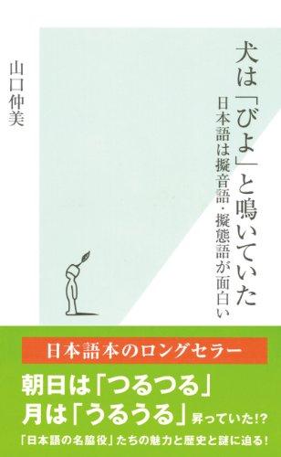 犬は「びよ」と鳴いていた~日本語は擬音語・擬態語が面白い~ (光文社新書)