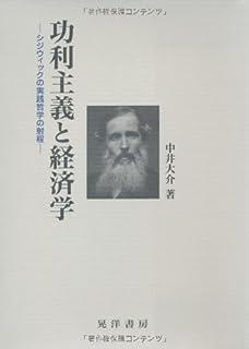 功利主義と経済学—シジウィックの実践哲学の射程