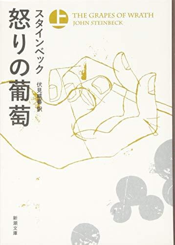 怒りの葡萄(上) (新潮文庫)