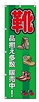 のぼり旗 靴 販売 (W600×H1800)5-16684