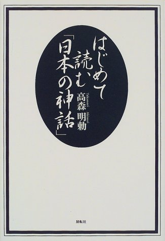 はじめて読む「日本の神話」の詳細を見る
