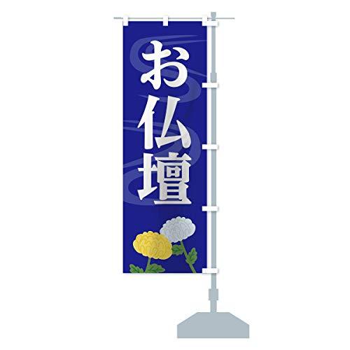 お仏壇 のぼり旗 サイズ選べます(スリム45x180cm 右チチ)