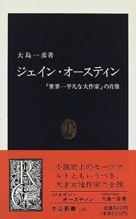 ジェイン・オースティン―「世界一平凡な大作家」の肖像 (中公新書)