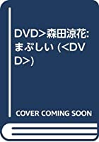 DVD>森田涼花:まぶしい (<DVD>)