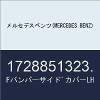 メルセデスベンツ(MERCEDES BENZ) Fバンパーサイド゙カバーLH 1728851323.