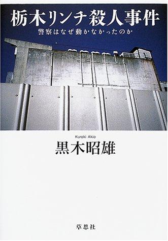 栃木リンチ殺人事件―警察はなぜ動かなかったのか