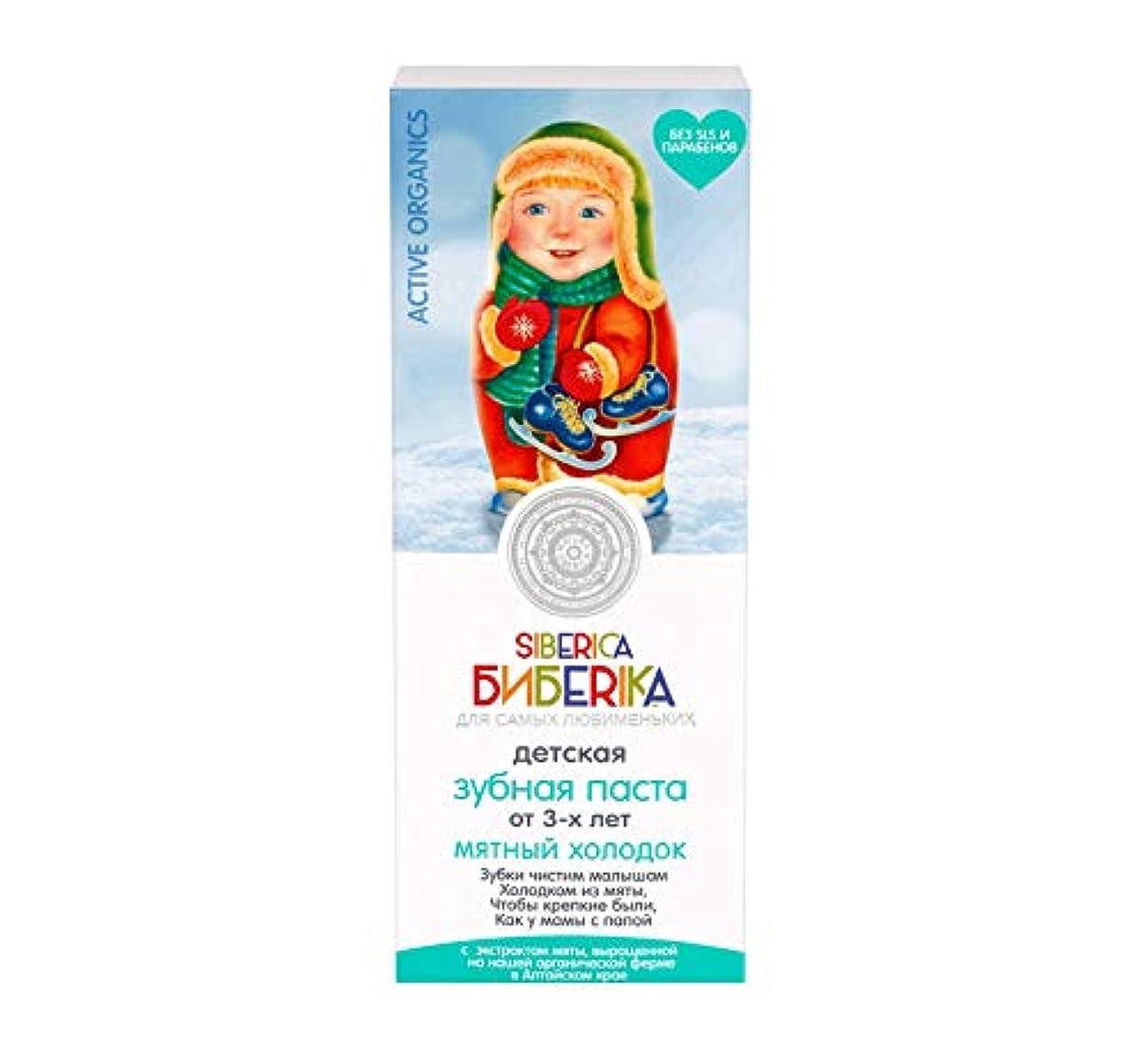 報復雪最愛のNATURA SIBERICA ナチュラシベリカ オーガニック ベビー用 歯磨き粉 50ml 対象年齢3歳~