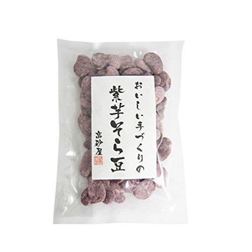 高砂屋の【紫芋そら豆120g】農薬不使用そら豆のみを使用 無添加食品