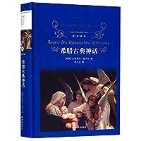 文学名著·经典译林:希腊古典神话(新版)