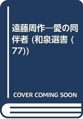 遠藤周作―愛の同伴者 (和泉選書 (77))