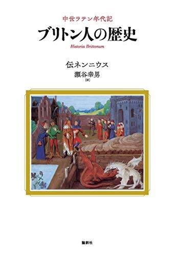 ブリトン人の歴史ー中世ラテン年代記