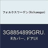フォルクスワーゲン(Volkswagen) Rカバー、ドアLH 3G8854899GRU.