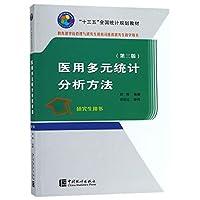 """""""十三五""""全国统计规划教材:医用多元统计分析方法(第3版)"""
