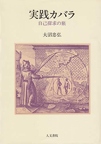 実践カバラ—自己探求の旅 - 大沼 忠弘