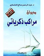 كتاب ديوان مراكب ذكرياتي مع كاسيت للمؤلف عبدالرحمن العشماوي - 6001095