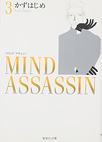 MIND ASSASSIN 3 (集英社文庫(コミック版))