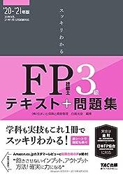ファイナンシャルプランナー3級 予想問題集