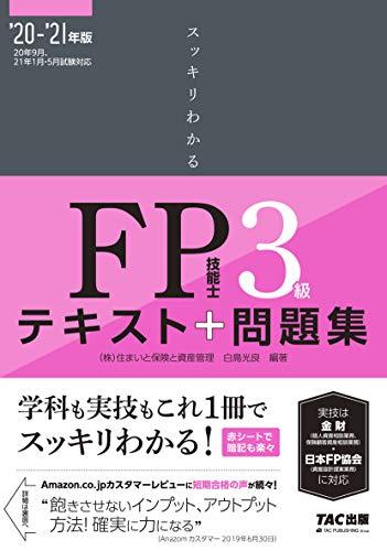 スッキリわかる FP技能士3級 2020-2021年 (スッキリわかるシリーズ)