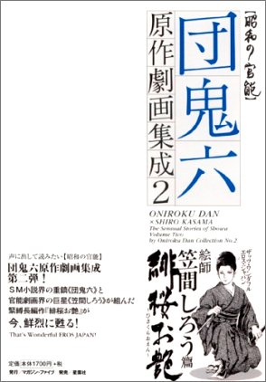 団鬼六原作劇画集成 (第2弾) (昭和の官能)