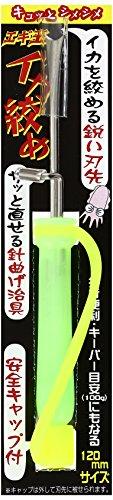 ヤマシタ(YAMASHITA) イカ締めピック エギ王 イカ締め 120mm 夜光