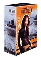 ダーク・エンジェル II ― DVDコレクターズBOX 2