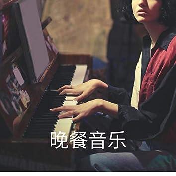 晚餐音乐 - 钢琴音乐,轻松的歌曲,器乐旋律,娱乐时间,幸福,放松,晚餐,餐食,家庭时间,钢琴酒吧,结识朋友