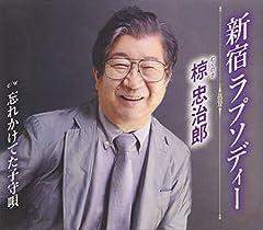 椋忠治郎「新宿ラプソディー」の歌詞を収録したCDジャケット画像
