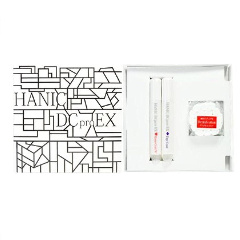 生き返らせるたまに敬礼HANIC DCpro EX ベーシックセット(ベースコートホワイト?トップコート)