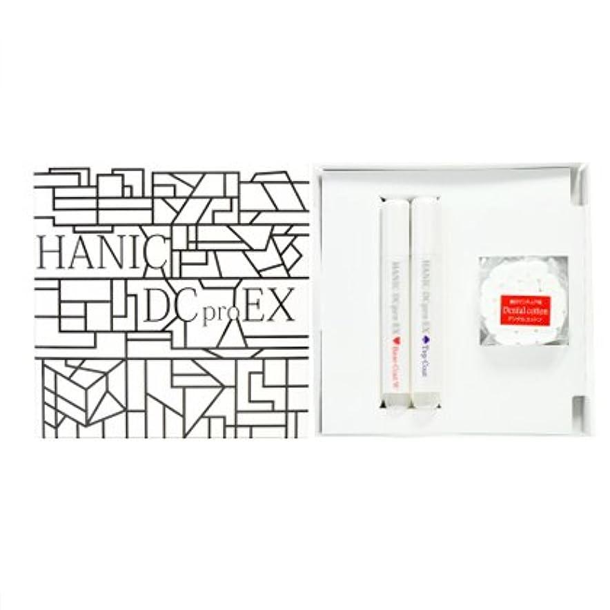 悲しむどうやって見込みHANIC DCpro EX ベーシックセット(ベースコートホワイト?トップコート)