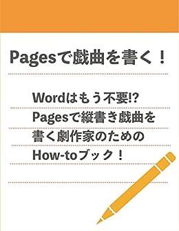 [Hiroki Nishigami]のPagesで戯曲を書く!: Pagesで縦書き戯曲を書くためのHow-toブック