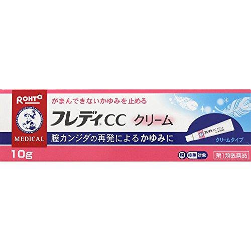 【第1類医薬品】メンソレータムフレディCCクリーム 10g 【カンジダ症かゆみ止めクリーム】