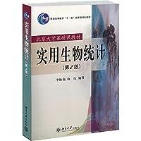 实用生物统计(第2版)