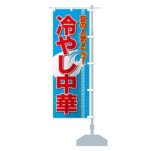 冷やし中華 のぼり旗 サイズ選べます(ハーフ30x90cm 右チチ)