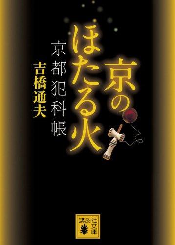 京のほたる火 京都犯科帳 (講談社文庫)の詳細を見る